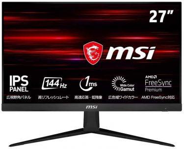 [PS5向け]MSI フルHD/144Hz ゲーミングモニター6種比較・まとめ2020年度