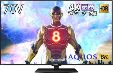 [PS5向け]シャープ8K/60Hz&4K/120Hz液晶テレビ『AQUOS BW1』