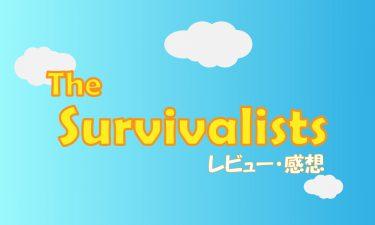 【PS4】The Survivalists(ザ サバイバリスト) レビュー・感想