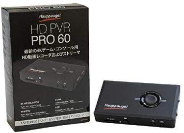 [PS4 Pro]Hauppauge「HD PVR Pro 60」 キャプチャーボード