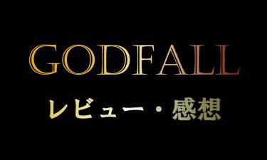 【PS5】Godfall(ゴッドフォール) レビュー・感想