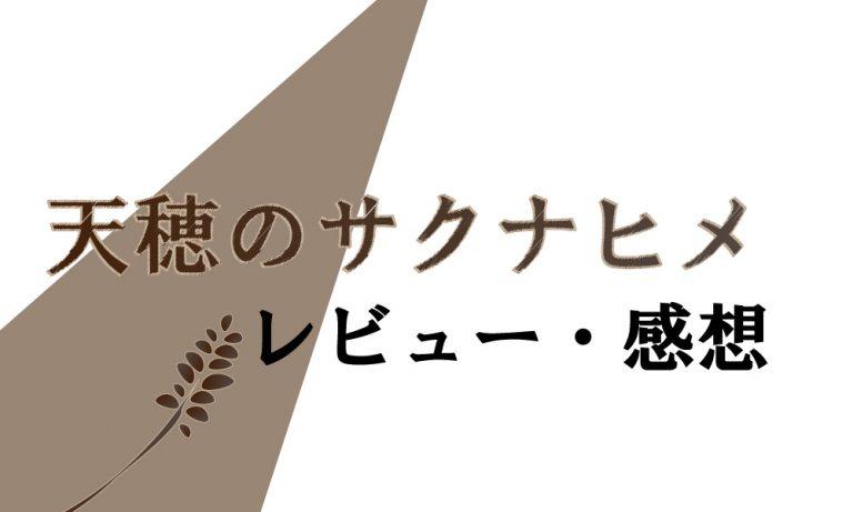 【PS4】天穂のサクナヒメ レビュー・感想