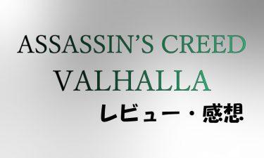 【PS4】アサシンクリード ヴァルハラ レビュー・感想