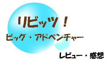 【PS4/PS5】リビッツ! ビッグ・アドベンチャー レビュー・感想
